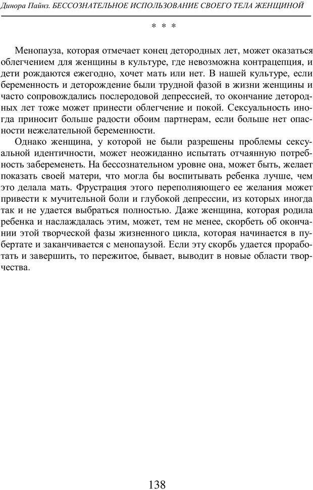 PDF. Бессознательное использование своего тела женщиной. Пайнз Д. Страница 137. Читать онлайн