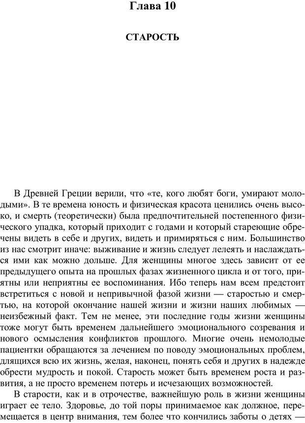 PDF. Бессознательное использование своего тела женщиной. Пайнз Д. Страница 138. Читать онлайн