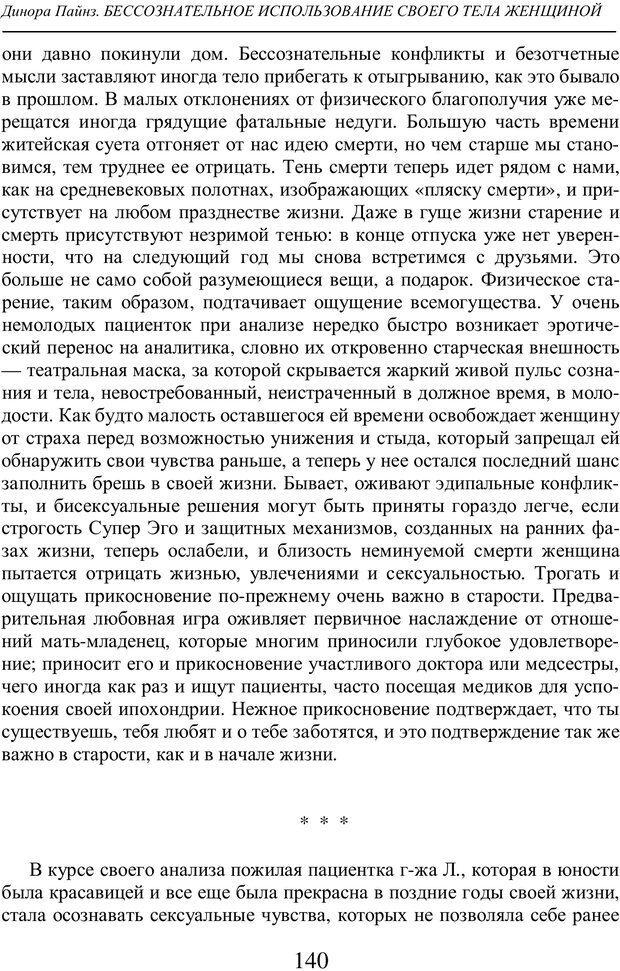 PDF. Бессознательное использование своего тела женщиной. Пайнз Д. Страница 139. Читать онлайн