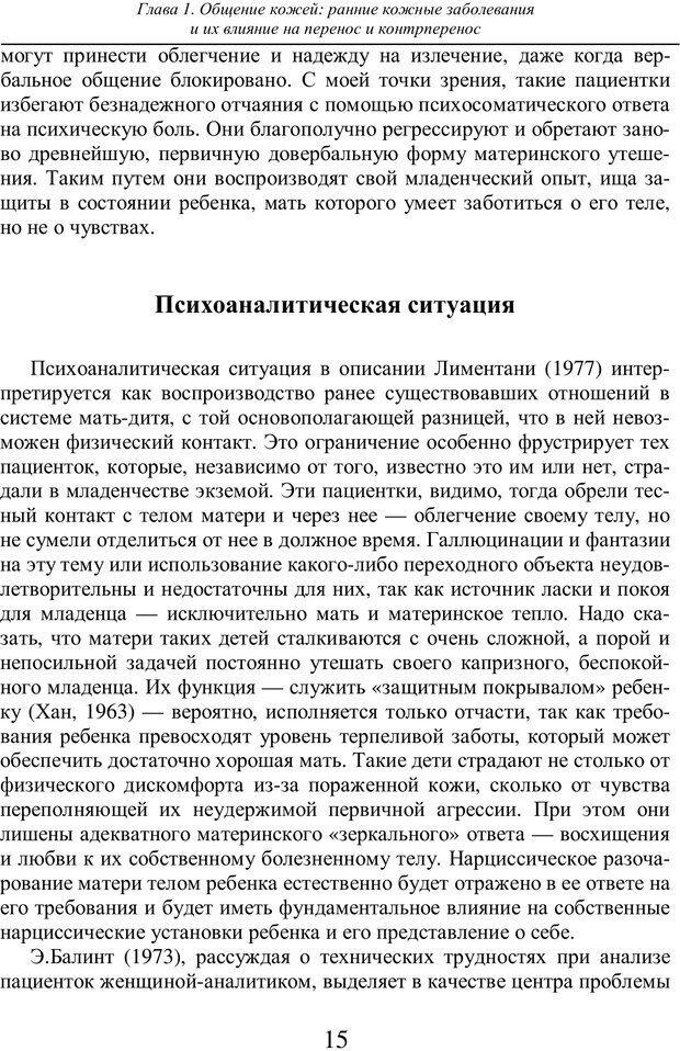 PDF. Бессознательное использование своего тела женщиной. Пайнз Д. Страница 14. Читать онлайн