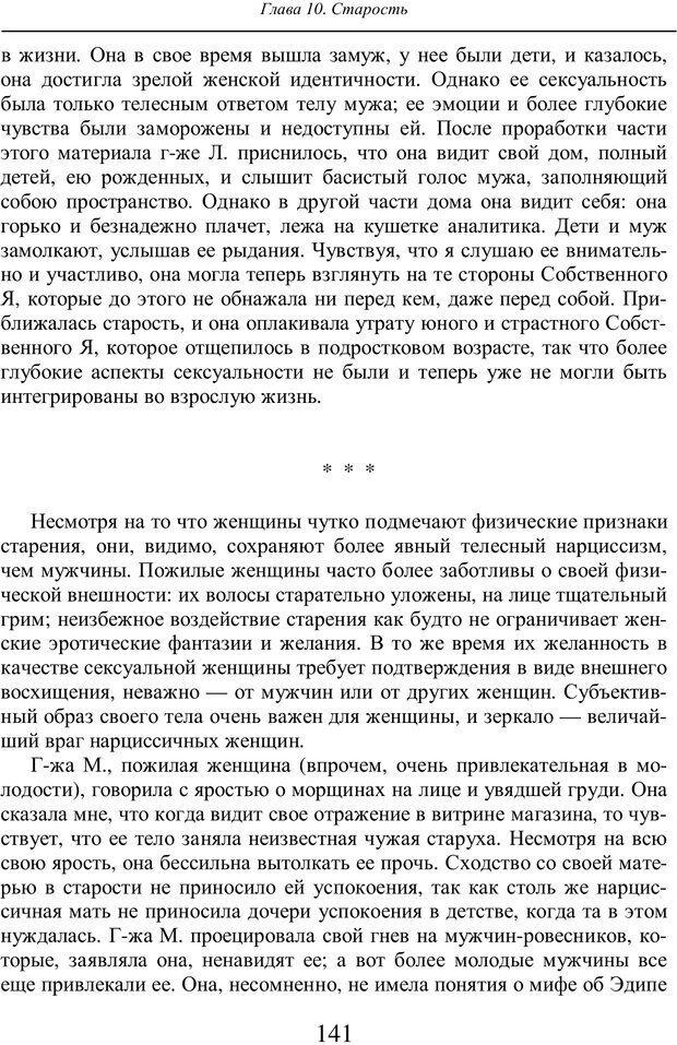 PDF. Бессознательное использование своего тела женщиной. Пайнз Д. Страница 140. Читать онлайн