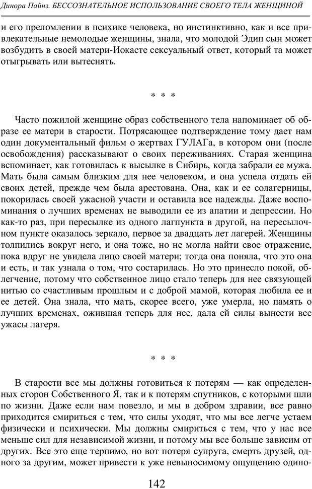 PDF. Бессознательное использование своего тела женщиной. Пайнз Д. Страница 141. Читать онлайн