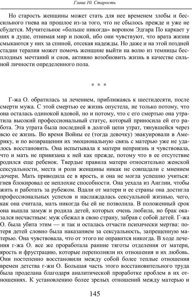 PDF. Бессознательное использование своего тела женщиной. Пайнз Д. Страница 144. Читать онлайн