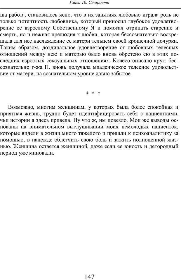 PDF. Бессознательное использование своего тела женщиной. Пайнз Д. Страница 146. Читать онлайн
