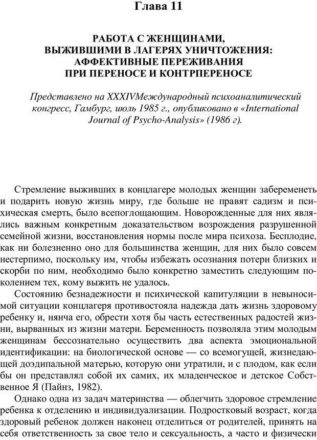 PDF. Бессознательное использование своего тела женщиной. Пайнз Д. Страница 147. Читать онлайн