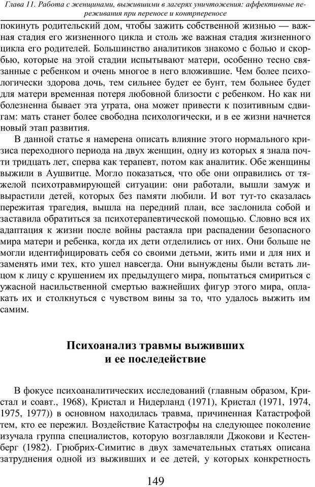 PDF. Бессознательное использование своего тела женщиной. Пайнз Д. Страница 148. Читать онлайн