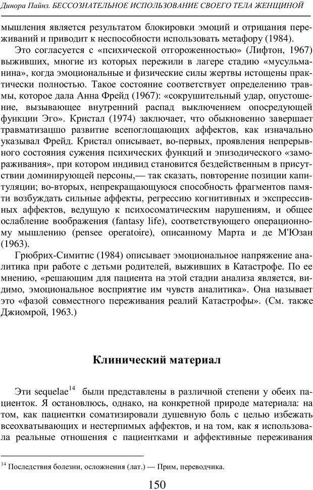 PDF. Бессознательное использование своего тела женщиной. Пайнз Д. Страница 149. Читать онлайн