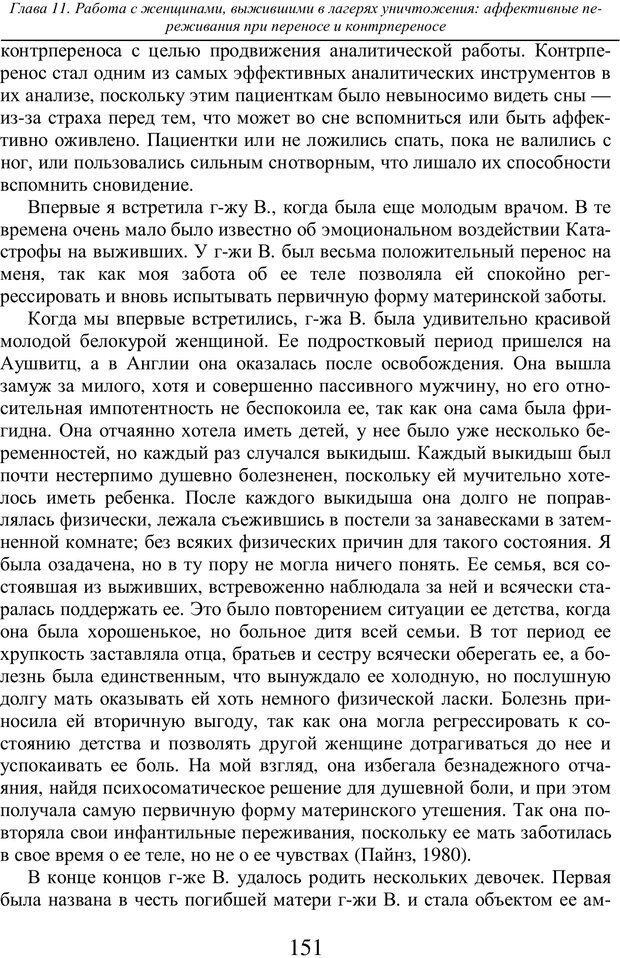 PDF. Бессознательное использование своего тела женщиной. Пайнз Д. Страница 150. Читать онлайн