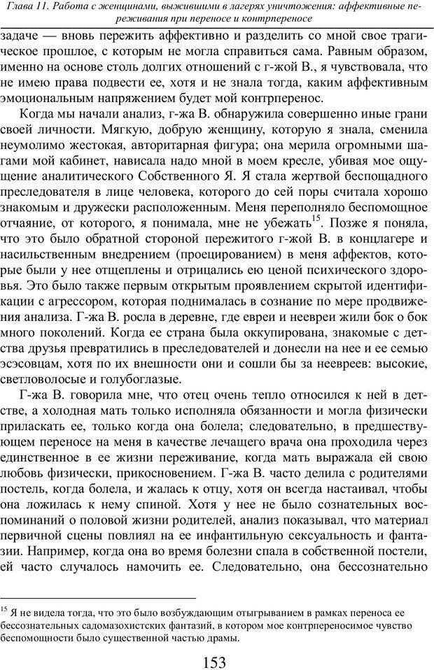 PDF. Бессознательное использование своего тела женщиной. Пайнз Д. Страница 152. Читать онлайн