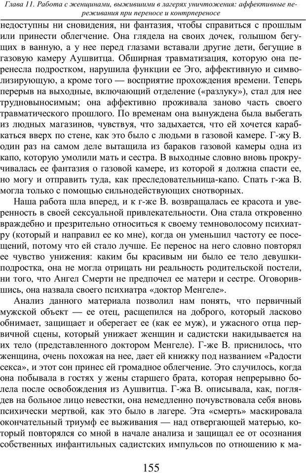 PDF. Бессознательное использование своего тела женщиной. Пайнз Д. Страница 154. Читать онлайн