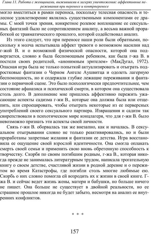PDF. Бессознательное использование своего тела женщиной. Пайнз Д. Страница 156. Читать онлайн