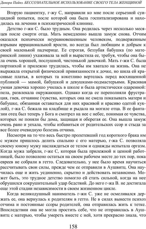 PDF. Бессознательное использование своего тела женщиной. Пайнз Д. Страница 157. Читать онлайн