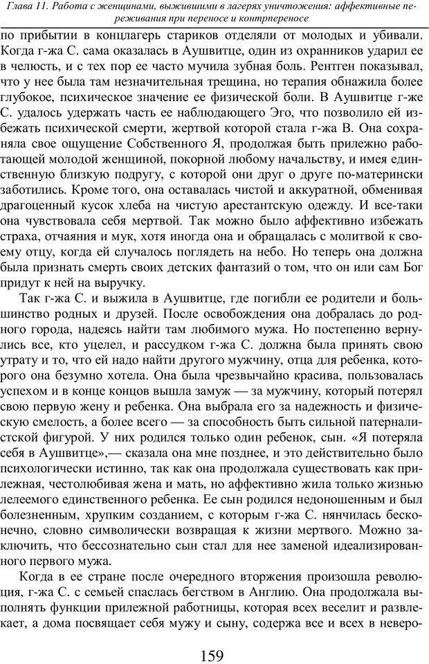 PDF. Бессознательное использование своего тела женщиной. Пайнз Д. Страница 158. Читать онлайн