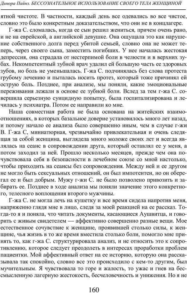 PDF. Бессознательное использование своего тела женщиной. Пайнз Д. Страница 159. Читать онлайн