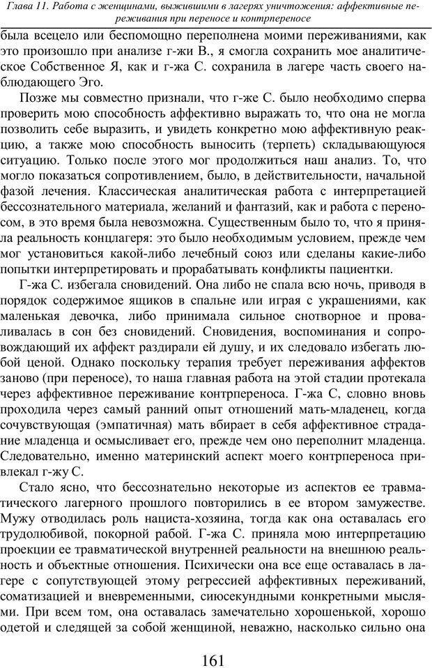 PDF. Бессознательное использование своего тела женщиной. Пайнз Д. Страница 160. Читать онлайн