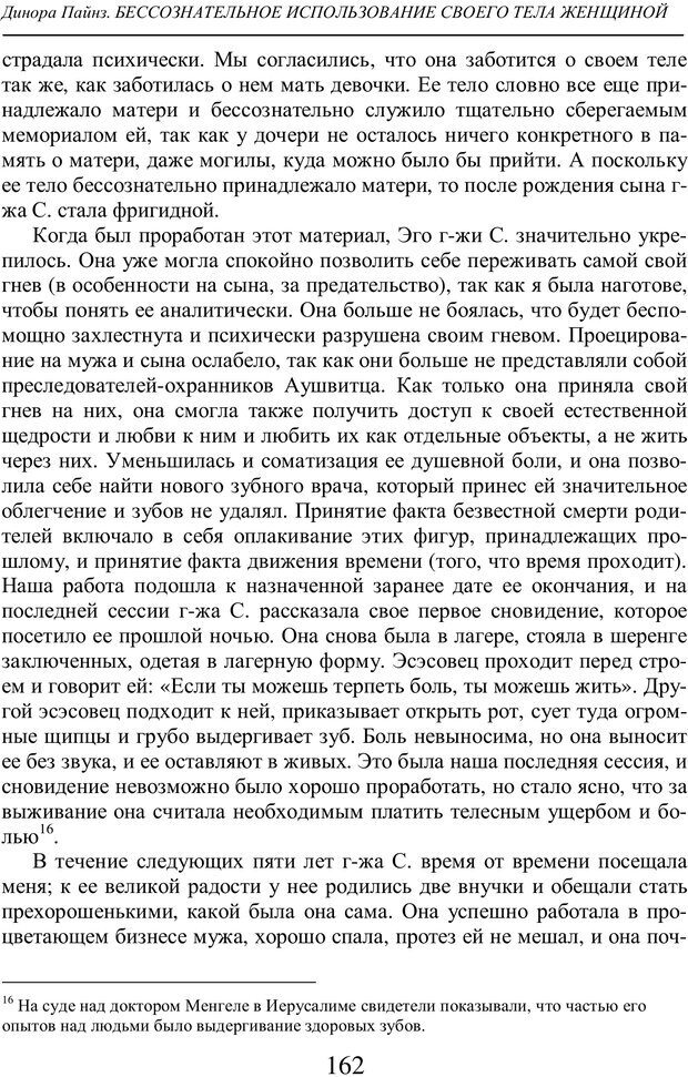 PDF. Бессознательное использование своего тела женщиной. Пайнз Д. Страница 161. Читать онлайн