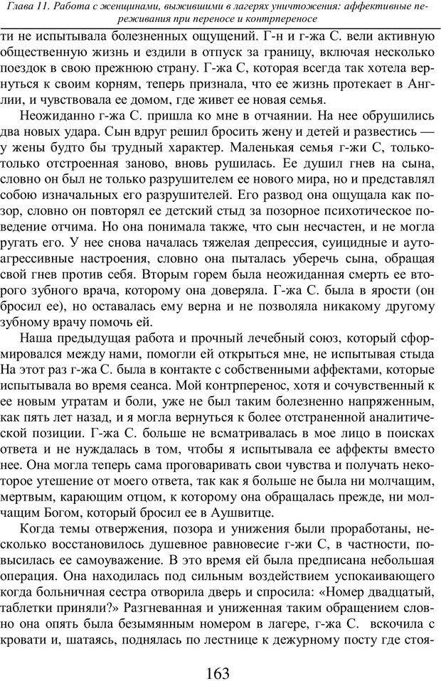 PDF. Бессознательное использование своего тела женщиной. Пайнз Д. Страница 162. Читать онлайн