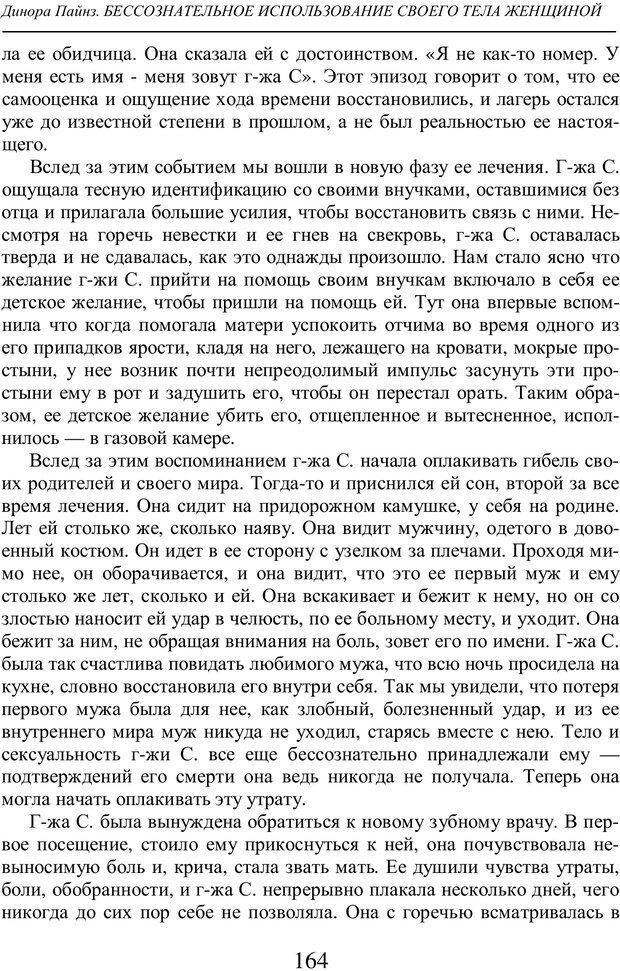 PDF. Бессознательное использование своего тела женщиной. Пайнз Д. Страница 163. Читать онлайн