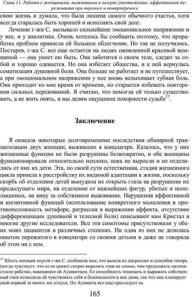 PDF. Бессознательное использование своего тела женщиной. Пайнз Д. Страница 164. Читать онлайн