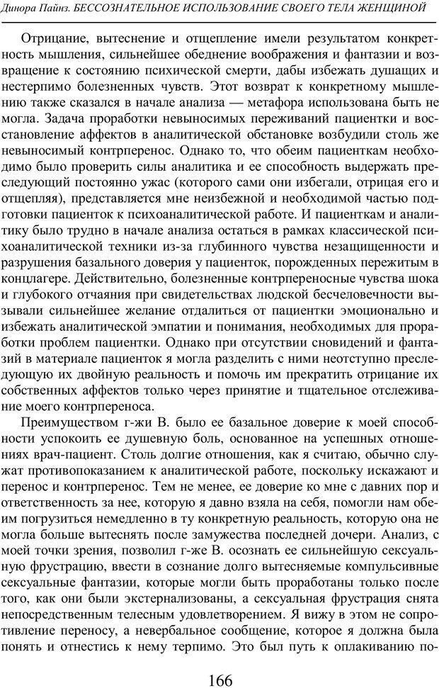 PDF. Бессознательное использование своего тела женщиной. Пайнз Д. Страница 165. Читать онлайн