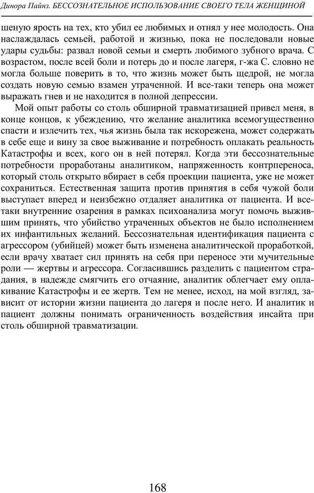 PDF. Бессознательное использование своего тела женщиной. Пайнз Д. Страница 167. Читать онлайн