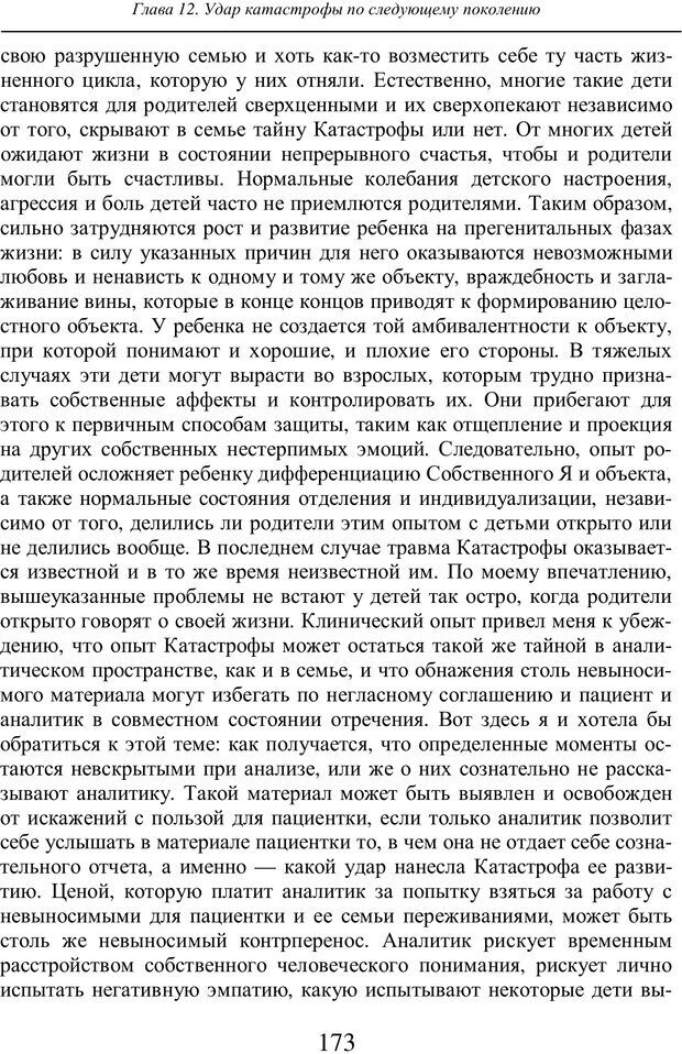 PDF. Бессознательное использование своего тела женщиной. Пайнз Д. Страница 172. Читать онлайн