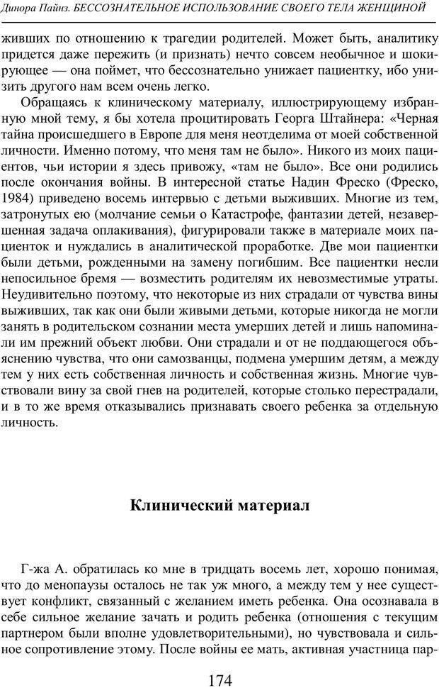 PDF. Бессознательное использование своего тела женщиной. Пайнз Д. Страница 173. Читать онлайн