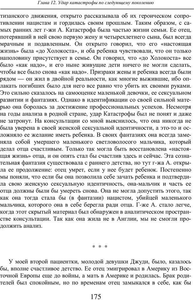 PDF. Бессознательное использование своего тела женщиной. Пайнз Д. Страница 174. Читать онлайн