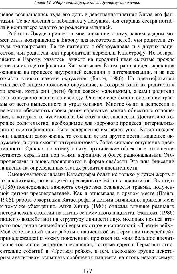 PDF. Бессознательное использование своего тела женщиной. Пайнз Д. Страница 176. Читать онлайн