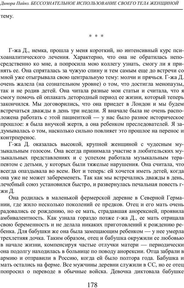 PDF. Бессознательное использование своего тела женщиной. Пайнз Д. Страница 177. Читать онлайн