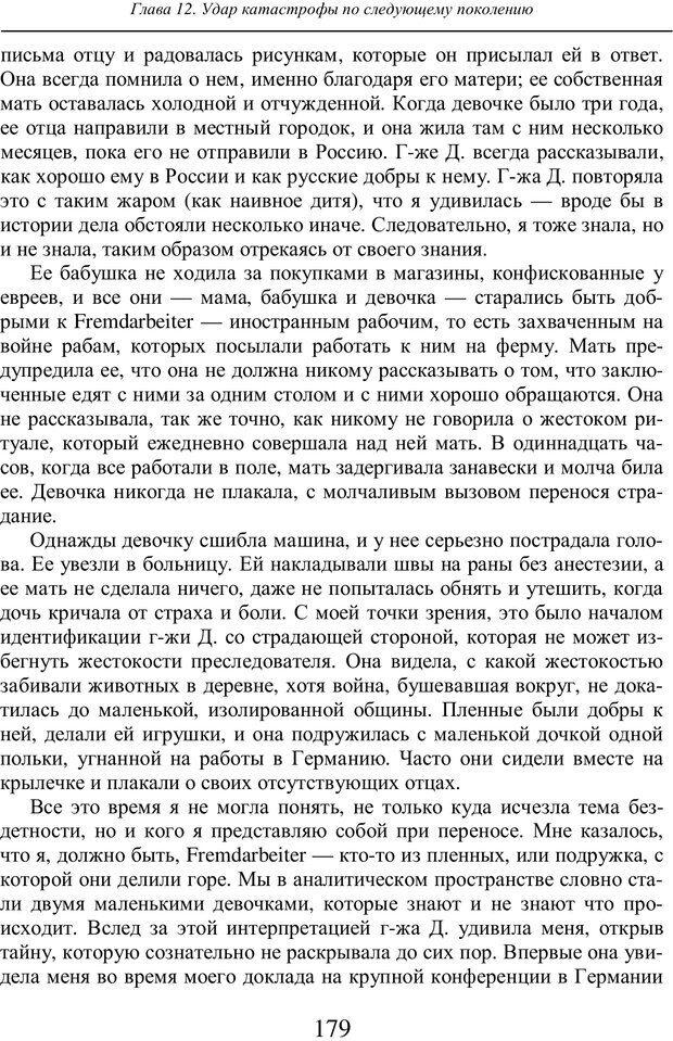 PDF. Бессознательное использование своего тела женщиной. Пайнз Д. Страница 178. Читать онлайн