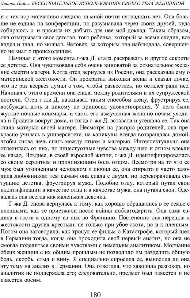 PDF. Бессознательное использование своего тела женщиной. Пайнз Д. Страница 179. Читать онлайн