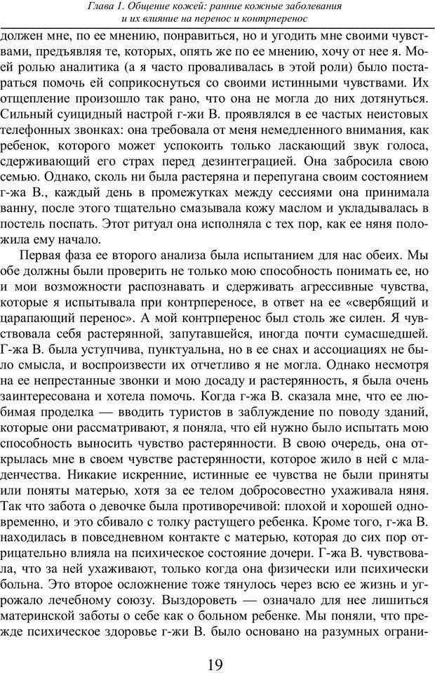 PDF. Бессознательное использование своего тела женщиной. Пайнз Д. Страница 18. Читать онлайн