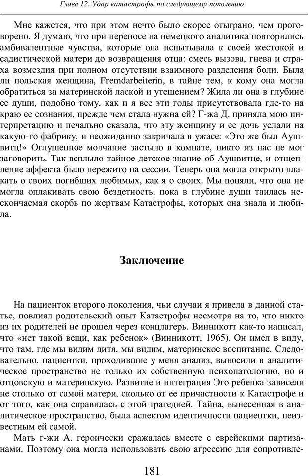 PDF. Бессознательное использование своего тела женщиной. Пайнз Д. Страница 180. Читать онлайн