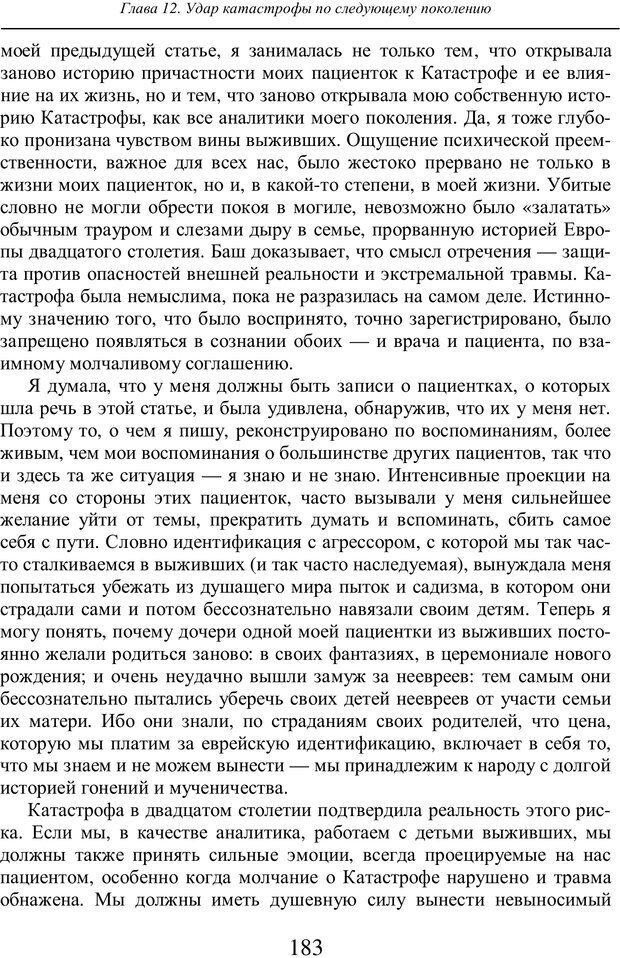 PDF. Бессознательное использование своего тела женщиной. Пайнз Д. Страница 182. Читать онлайн