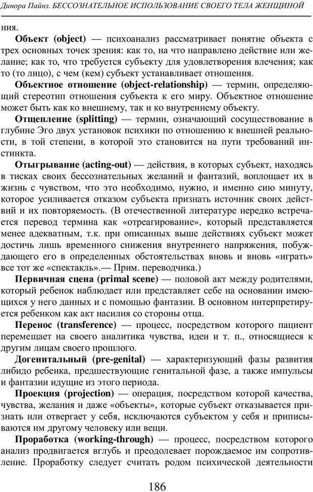 PDF. Бессознательное использование своего тела женщиной. Пайнз Д. Страница 185. Читать онлайн