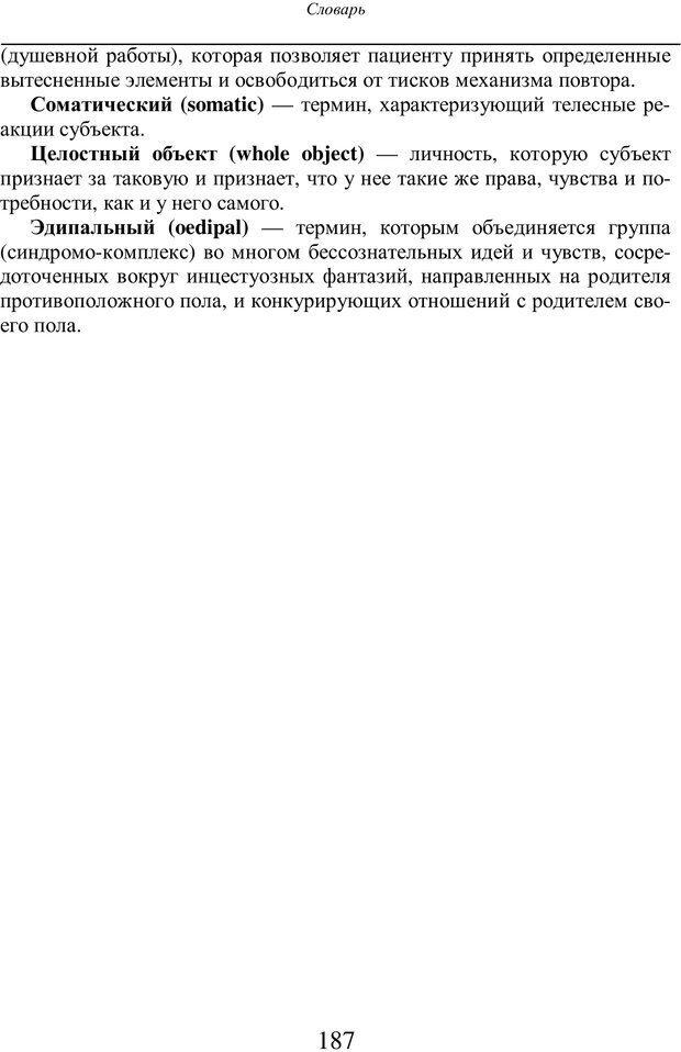 PDF. Бессознательное использование своего тела женщиной. Пайнз Д. Страница 186. Читать онлайн