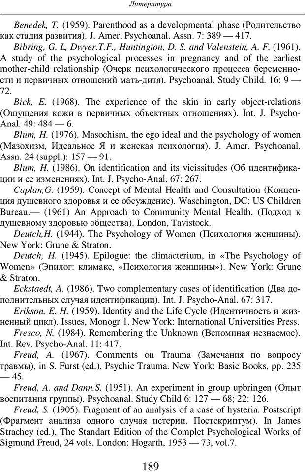 PDF. Бессознательное использование своего тела женщиной. Пайнз Д. Страница 188. Читать онлайн