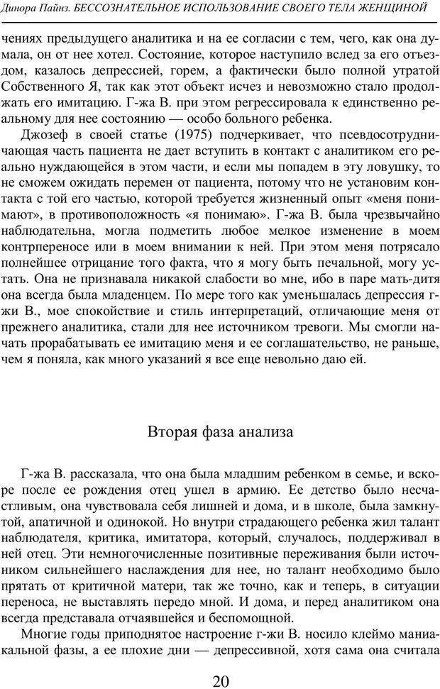 PDF. Бессознательное использование своего тела женщиной. Пайнз Д. Страница 19. Читать онлайн