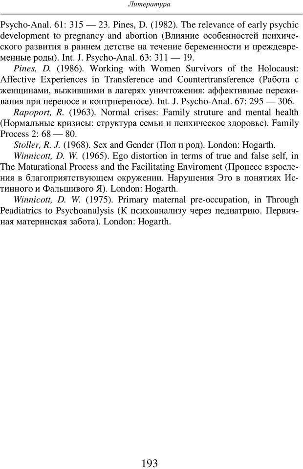 PDF. Бессознательное использование своего тела женщиной. Пайнз Д. Страница 192. Читать онлайн