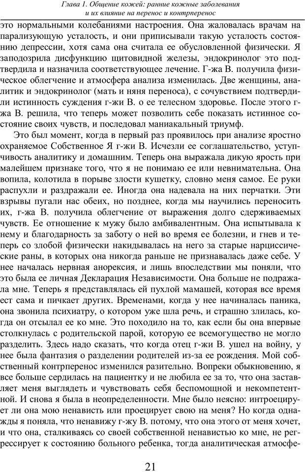 PDF. Бессознательное использование своего тела женщиной. Пайнз Д. Страница 20. Читать онлайн