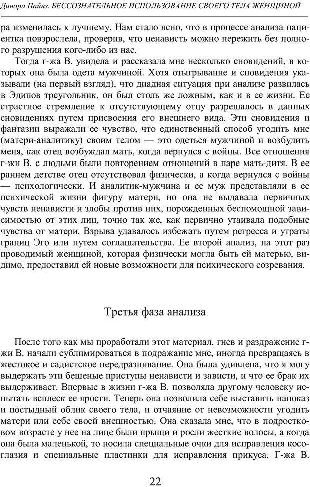 PDF. Бессознательное использование своего тела женщиной. Пайнз Д. Страница 21. Читать онлайн