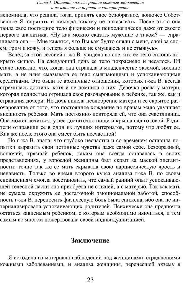 PDF. Бессознательное использование своего тела женщиной. Пайнз Д. Страница 22. Читать онлайн