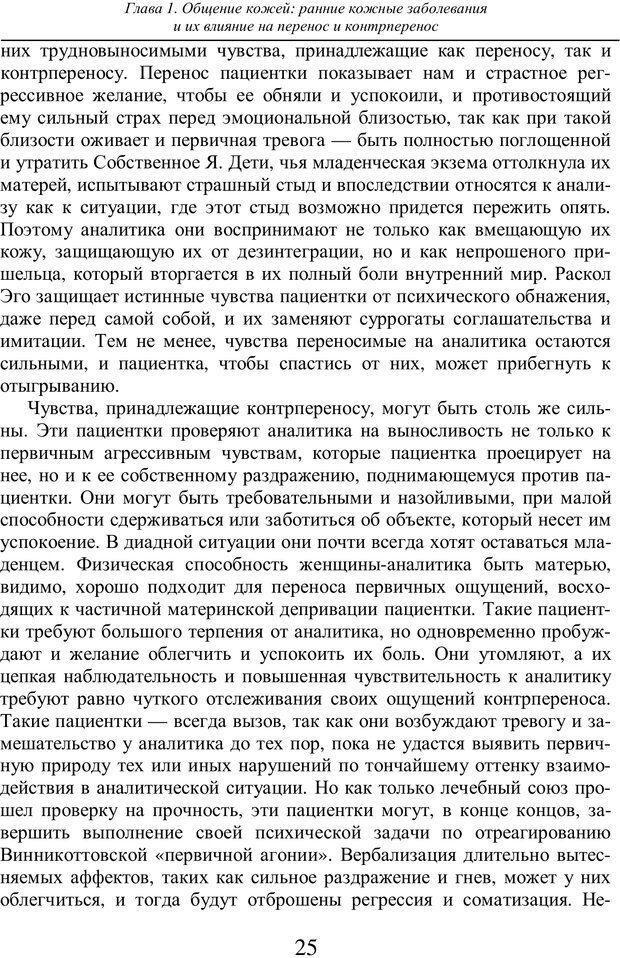 PDF. Бессознательное использование своего тела женщиной. Пайнз Д. Страница 24. Читать онлайн