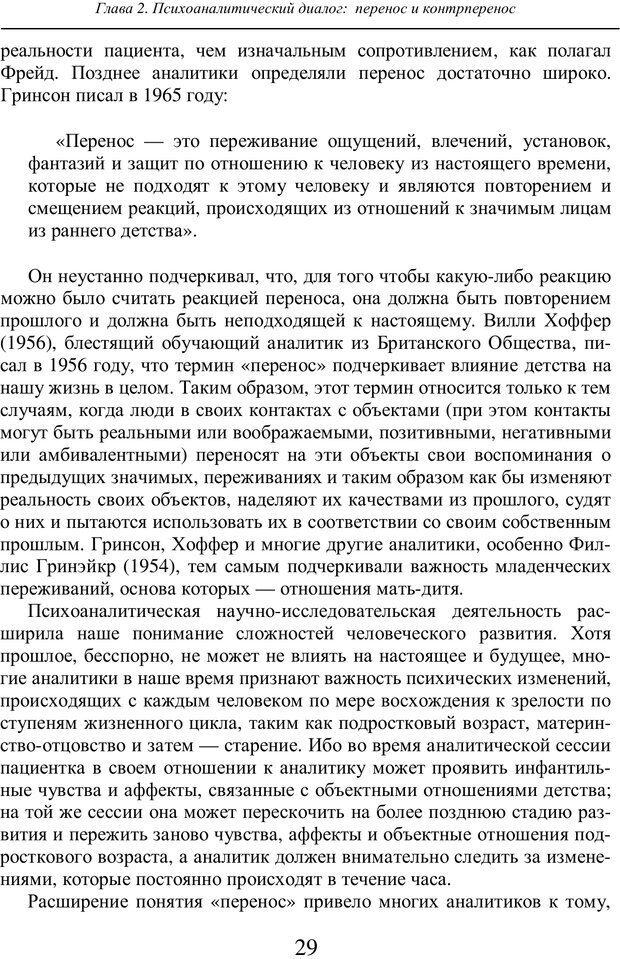 PDF. Бессознательное использование своего тела женщиной. Пайнз Д. Страница 28. Читать онлайн