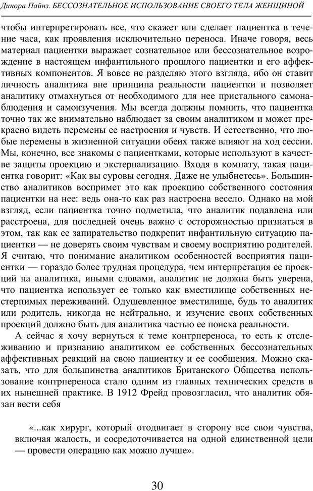 PDF. Бессознательное использование своего тела женщиной. Пайнз Д. Страница 29. Читать онлайн