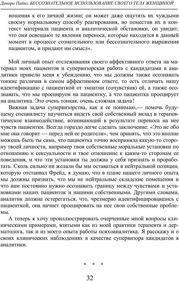 PDF. Бессознательное использование своего тела женщиной. Пайнз Д. Страница 31. Читать онлайн