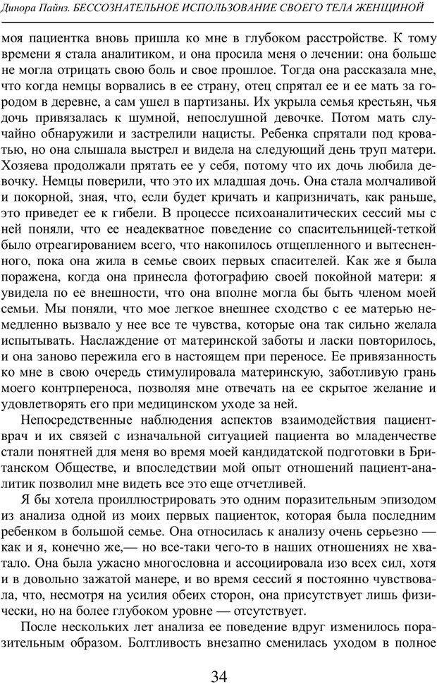 PDF. Бессознательное использование своего тела женщиной. Пайнз Д. Страница 33. Читать онлайн