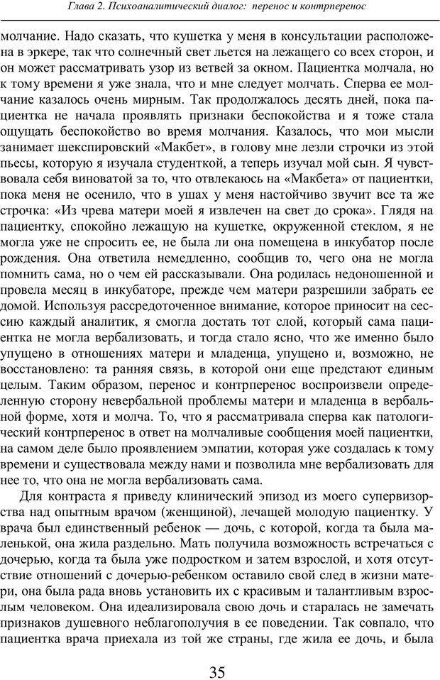 PDF. Бессознательное использование своего тела женщиной. Пайнз Д. Страница 34. Читать онлайн