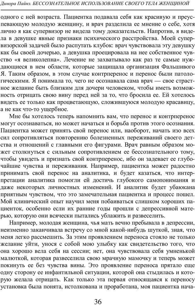 PDF. Бессознательное использование своего тела женщиной. Пайнз Д. Страница 35. Читать онлайн